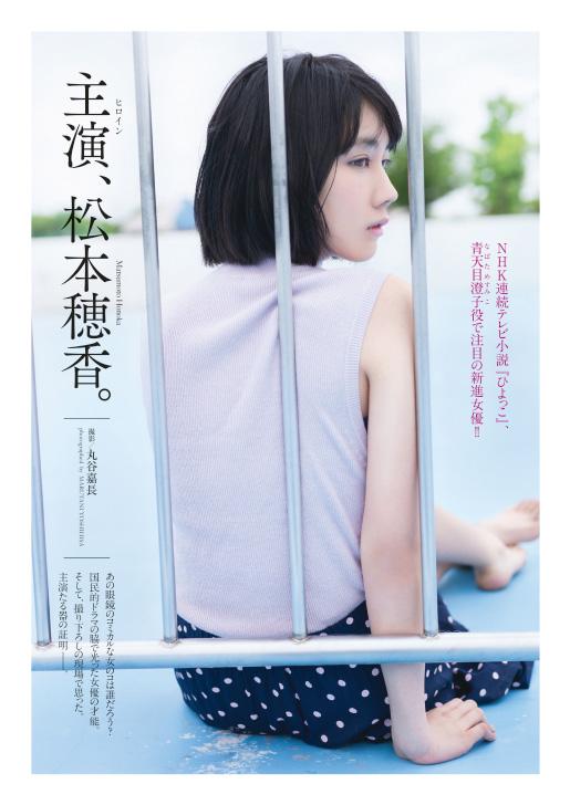 松本穂香の画像 p1_29