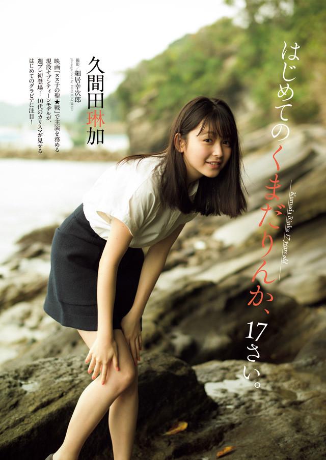 久間田琳加の画像 p1_24