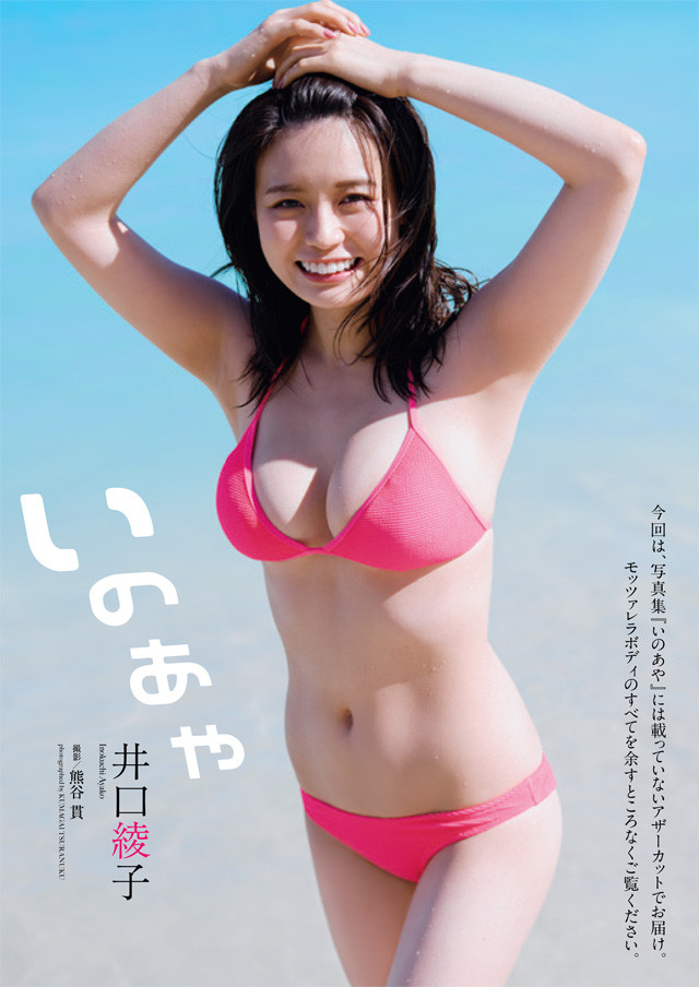 井口綾子 part2 [無断転載禁止]©bbspink.com->画像>604枚
