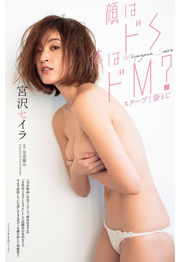 【速報】宮沢セイラさん、ほぼ全裸。