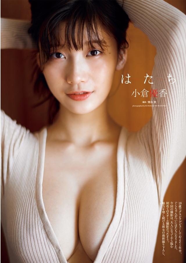 小倉優香『はたち』 - グラビア 週プレNEWS[週刊プレイボーイのニュースサイト]
