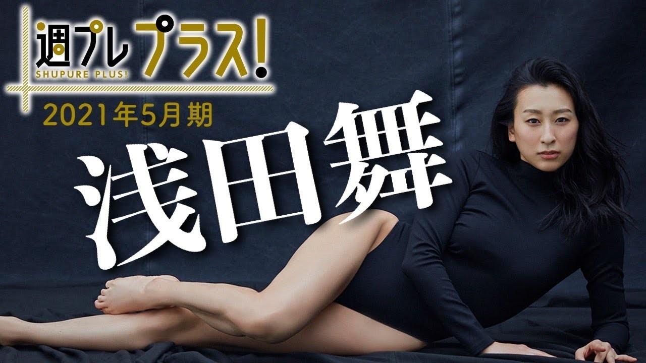 動画 伝説の女 浅田舞が 週プレ プラス で久々のグラビアを披露 動画 週プレnews 週刊プレイボーイのニュースサイト