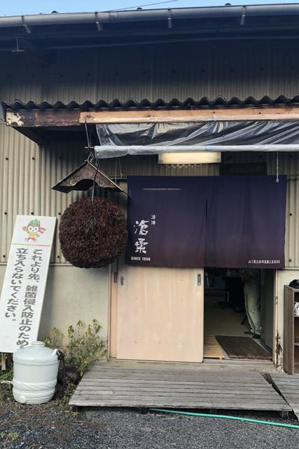 酒造蔵部の入り口。日本酒の酒米作りから瓶詰めまで行ない、「滄桑(そうそう)」「賛否両論」の2ブランドを展開
