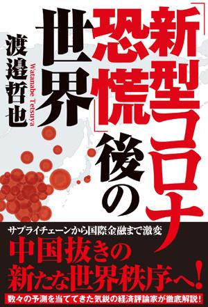 watanabe_tetsuya.jpg
