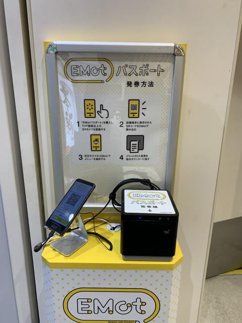 店頭の機械でQRコードを読み取り、メニューを選択すると食券が発行される