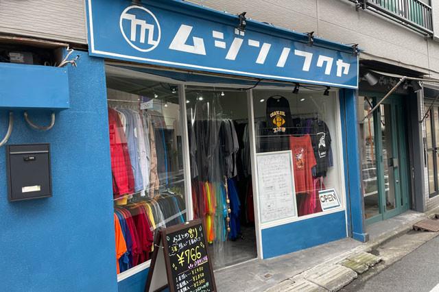 「ムジンノフクヤ」では、店内にある連絡帳でスタッフと交流でき、欲しい商品など要望を書いておくと叶うことも