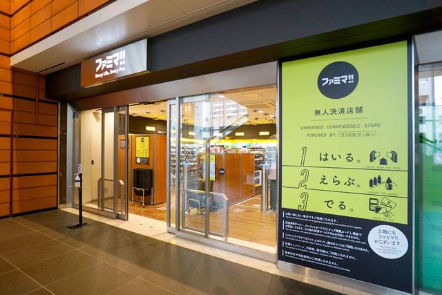 3月31日にオープンした無人決済店の「ファミマ!!サピアタワー/S店」。決済の際に、商品をスキャンする必要もなく、スピーディに利用できる
