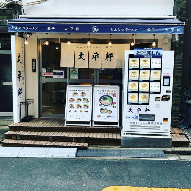 「大平軒」では店舗前に冷凍自販機を設置。商品のクオリティは、ほぼ毎日来ていた常連客が自販機購入に乗り換えるほど、まったく劣化していない
