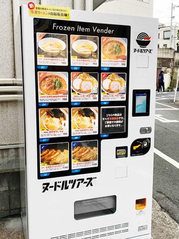 丸山製麺の工場前に4台の冷凍自販機を設置。麺やスープなど冷凍されたラーメンパックが1台に55食入るが、多い日は3回補充する