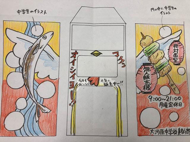 「焼き鳥 翔輝」は計4台の自販機を運用。地元の中学生たちがデザインした機体もある。また、下には保温機ではなく冷蔵庫を設置し、石巻の名産であるかまぼこを販売している自販機も