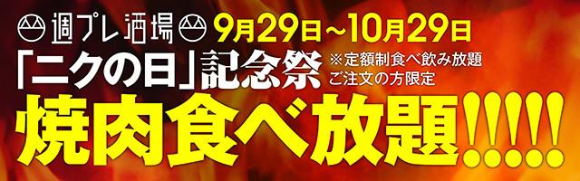 20189月 10月29日酒場バナー.jpg