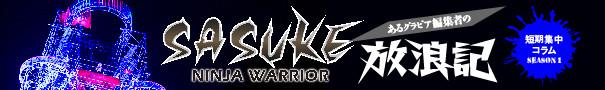 SASUKE_banner-01.jpg