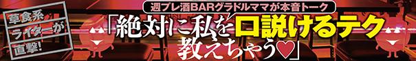 週プレ酒BARバナー.jpg