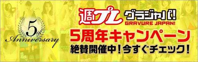【News】5周年バナー (1).jpg