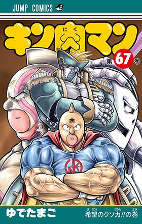 キン肉マン67巻小.jpg