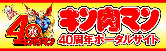 キン肉マンポータルサイト バナー.jpg