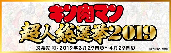 肉総選挙2019バナー.jpg