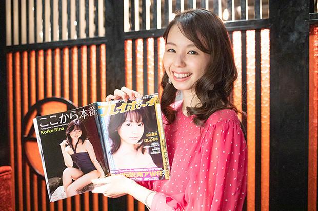 『週刊プレイボーイ』でのグラビア10年間ををまとめた『25歳〜おかえり里奈〜』からお気に入りのページを選んでもらった