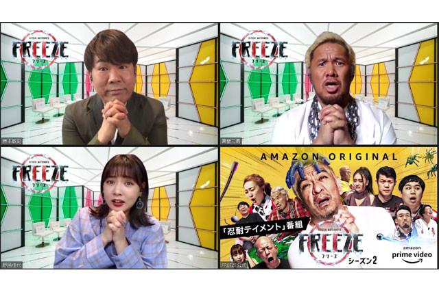 FREEZE01.jpg