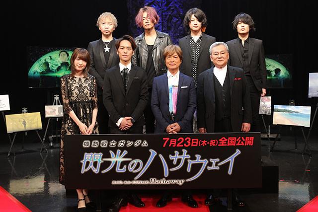 イベントに登壇した(前列左から)上田麗奈、小野賢章、古谷徹、池田秀一、(後列左から)諏訪部順一、主題歌を歌うAlexandrosのメンバー