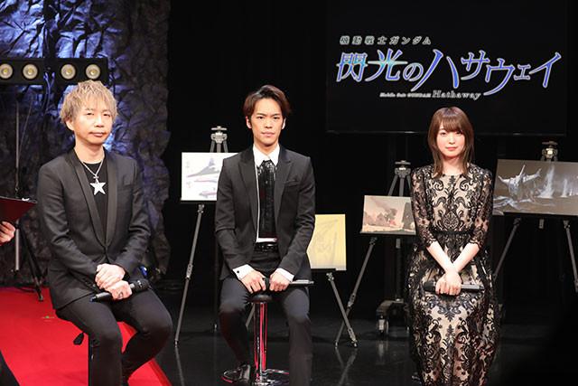 「閃光のハサウェイ」で声優を務める(左から)諏訪部、小野、上田