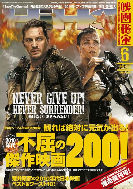 4月21日に双葉社より復刊を果たした『映画秘宝』