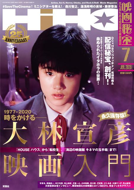 『映画秘宝』2020年7月号/税込1,320円で双葉社より発売中。『時をかける少女』原田知世(C)KADOKAWA 1983