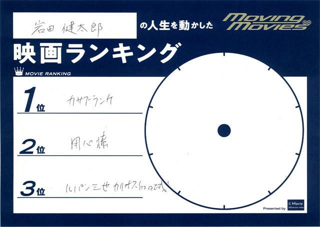 iwata_kentaro3.jpg