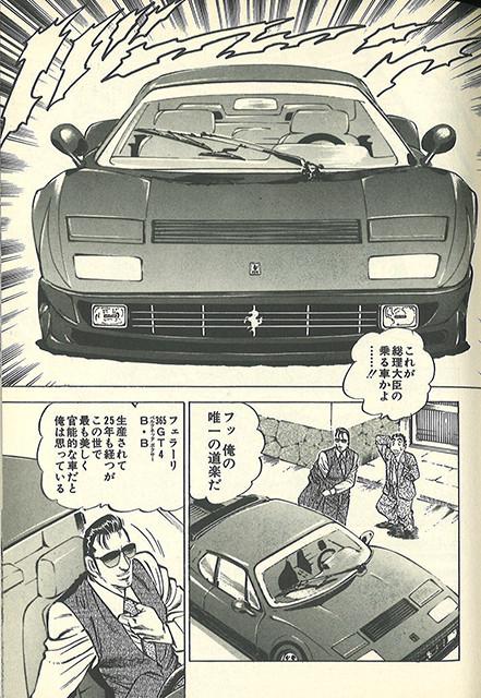 『天より高く』第172話に登場する、総理大臣のクルマ365GT4BB。先生の愛車だった(?Akira Miyashita1999)