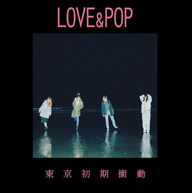 東京初期衝動2ndED「LOVE&POP」(チェリーヴァージン・レコード)4月29日発売
