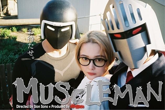10月8日(金)より放送が決まったドキュメンタリードラマ『キン肉マン THE LOST LEGEND』。玉城ティナが撮りおろしたという劇中映画『MUSCLEMAN』のポスターも公開