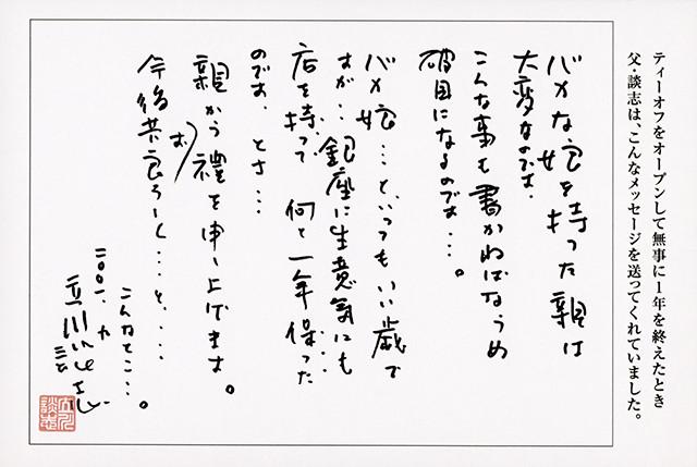 談志師匠が書いた、ゆみこ氏のお店のDM