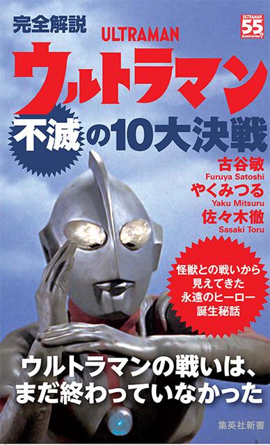 『完全解説 ウルトラマン不滅の10大決戦』は集英社新書より好評発売中