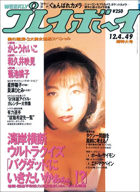 『週刊プレイボーイ』1990年49号より(撮影/中村昇)