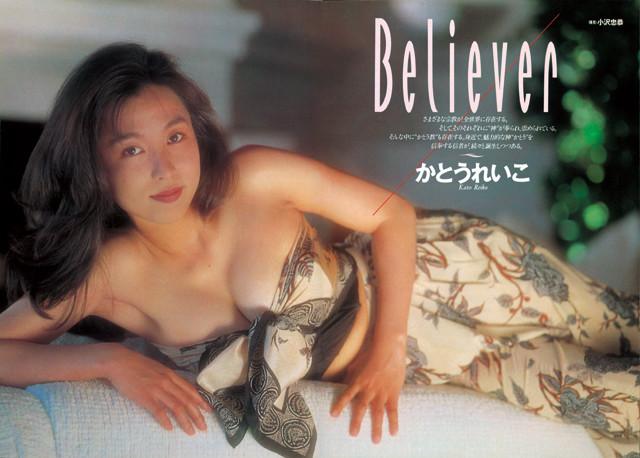 『週刊プレイボーイ』1993年46号より(撮影/小沢忠恭)