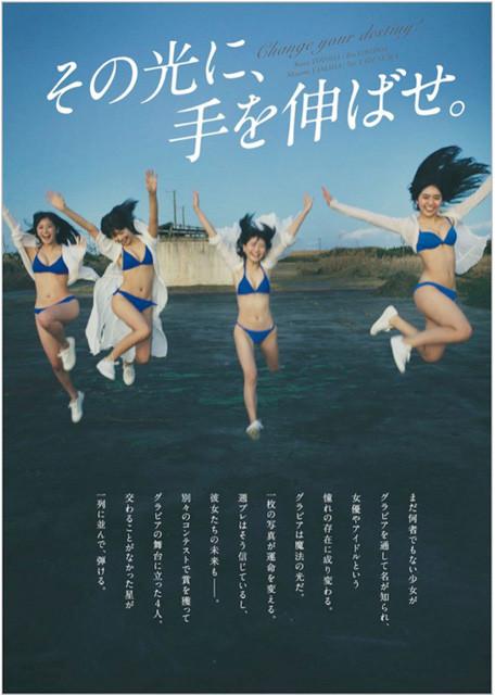 4人のグラビアが掲載された『週刊プレイボーイ2021年7号』(撮影/丸谷嘉長)より