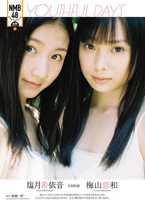 ②塩月希依音×梅山恋和『YOUTHFUL DAYS』