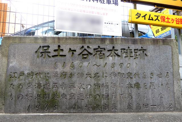 神奈川県横浜市保土ケ谷区の「保土ケ谷宿」。交差点近くのコインパーキングの横に、「本陣跡」の石碑が窮屈そうにたたずんでいた