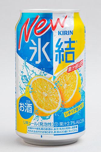 レモン サワー キリン