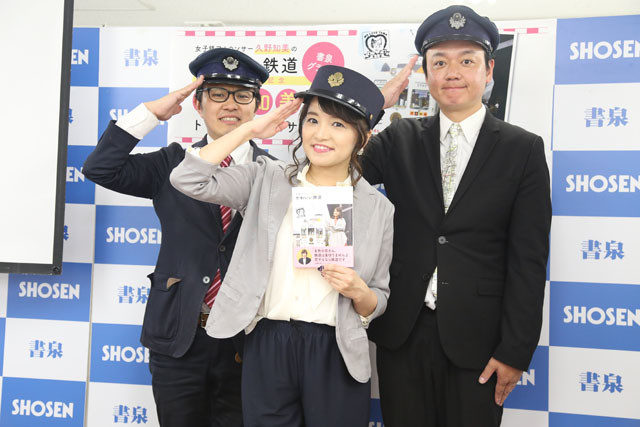 久野アナとななめ45°岡安(右)、そしてホリプロの南田マネージャー(左)