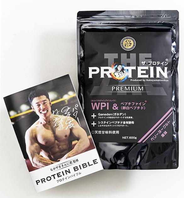 筋肉と栄養学について学び尽くしたきんに君がプロデュースした「ザ・プロテイン」。タンパク質含有量85%以上、人工甘味料不使用という高品質。購入はネットで!