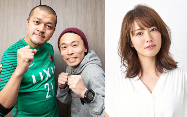 茨城県出身・カミナリの竹内まなぶ(左)、石田たくみと、同じく茨城県出身の磯山さやか