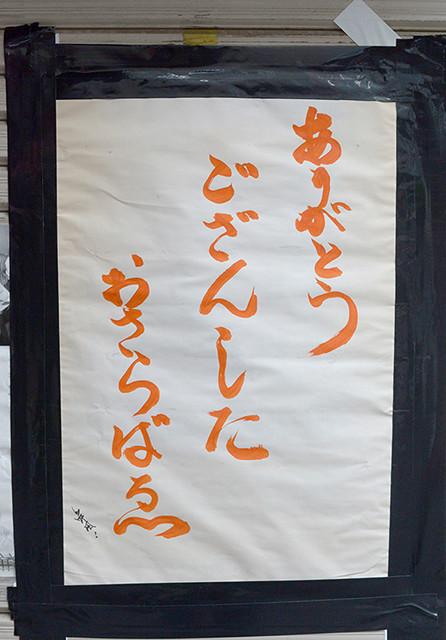 店の入り口には一山さんによる手書きのメッセージが張り出されていた