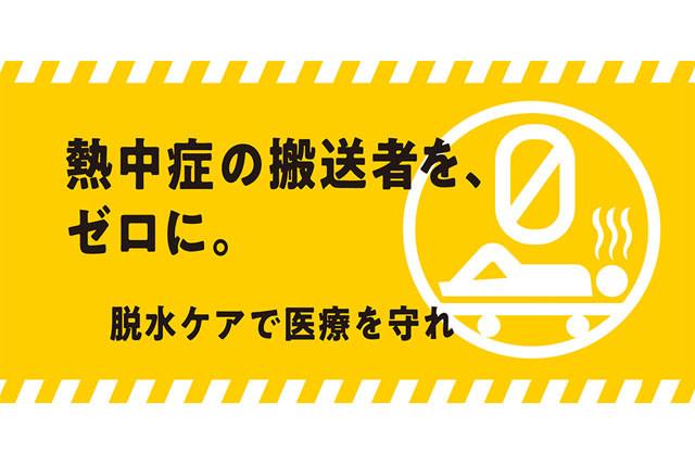 Nettyusho.jpg