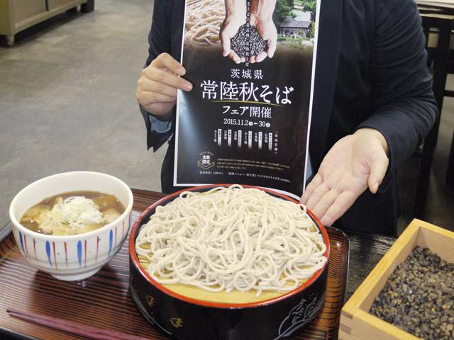 茨城県の郷土料理「常陸秋そば」。秋から冬にかけてがシーズン。そばをけんちん汁につけて食べる