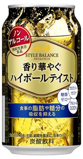 甘いノンアル酎ハイが多いなかで珍しいアサヒ「スタイルバランス 香り華やぐハイボールテイスト」も機能性表示食品
