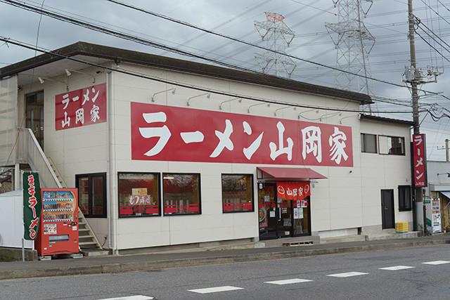 ラーメン山岡家は1988年に茨城県牛久市で創業。後に全国チェーンとしてジャスダック上場を果たし、現在は167店を展開。写真は今も営業を続ける1号店