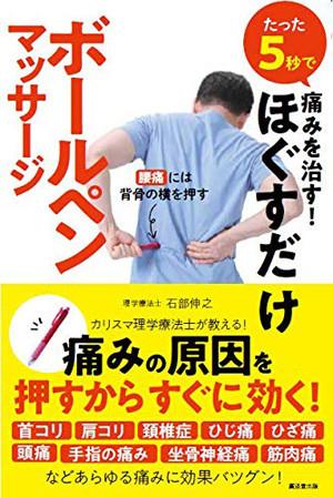 ishibe_nobuyuki2.jpg