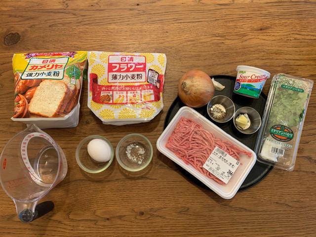 材料。皮:強力粉、薄力粉、水、卵、塩。中身:合い挽き肉、玉ねぎ、ニンニク、塩胡椒、有塩バター、サワークリーム、イタリアンパセリ