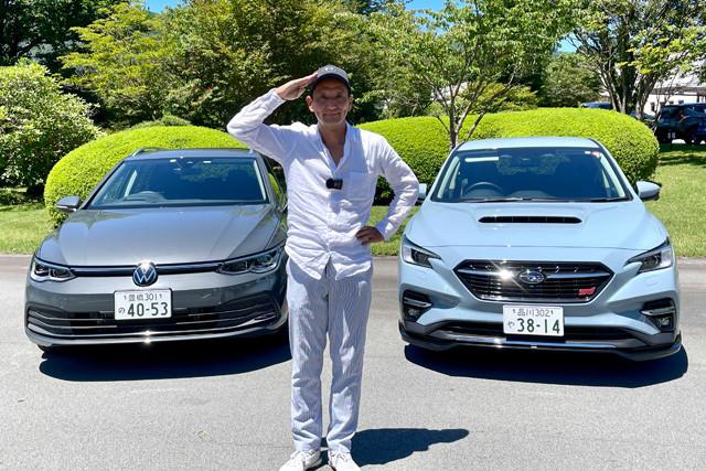 新型ゴルフヴァリアント(左)とレヴォーグ(右)を独断のみで比べた小沢氏。これまでレヴォーグを絶賛してきたが結果はいかに!?